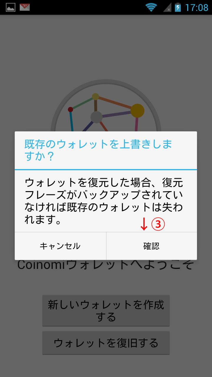 【解説】ビットフライヤーでの、ビットコイン受け取り方法 【公式】マネオラ