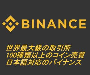 世界一の取引量と数百の取扱コインで日本語対応の海外取引所 BINANCE