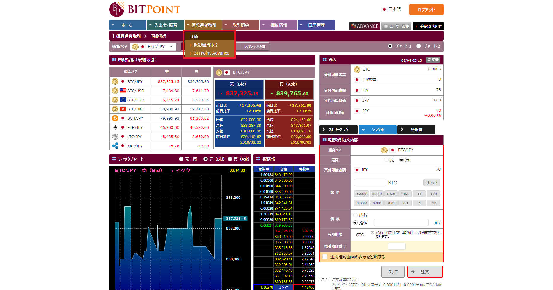 仮想通貨取引画面1