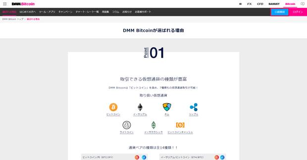 dmm.com_1