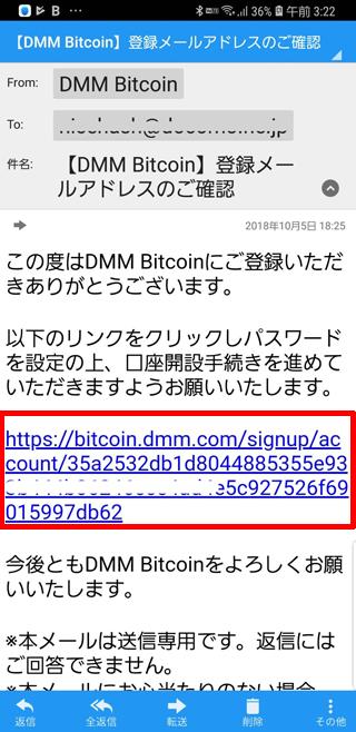 dmm.com_sendmail2