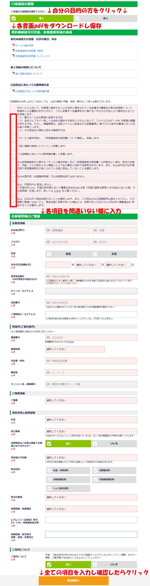 dmm.com_register