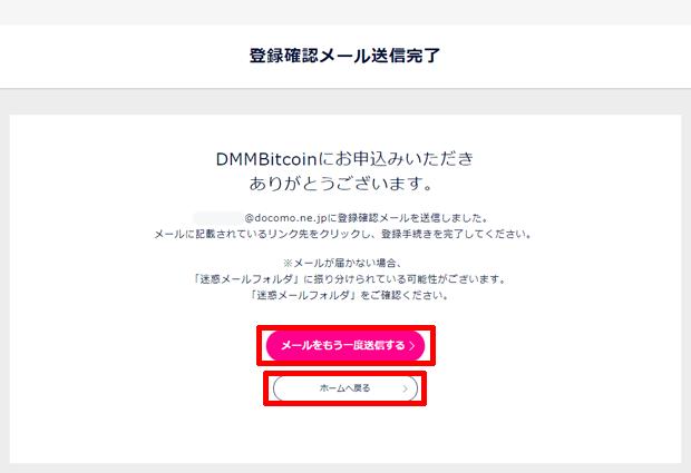 dmm.com_sendmail