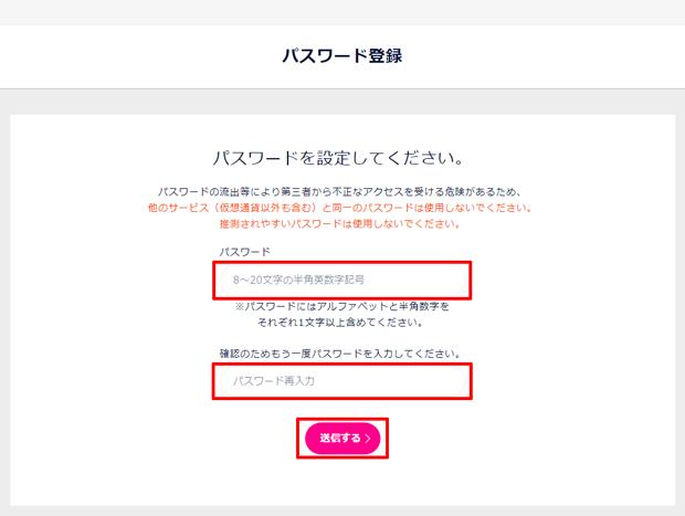 dmm.com_password