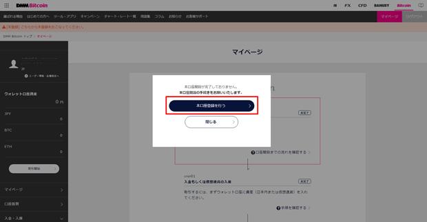 dmm.com_account