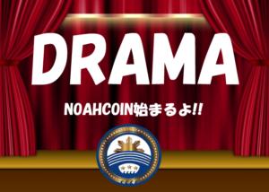drama_noahcoin