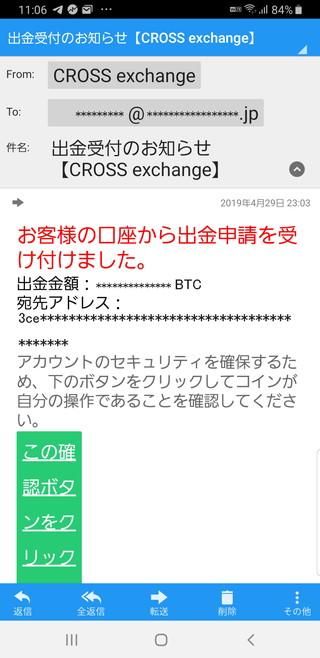CrossExchange_10