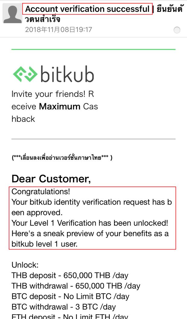 bitkub_kyc