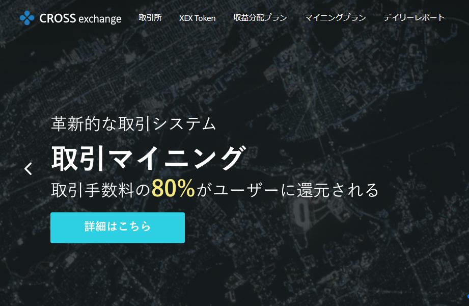 crossexchange.io_14