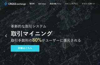 crossexchange.io_320