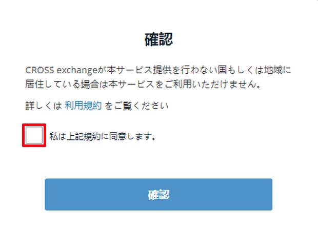 crossexchange.io_2