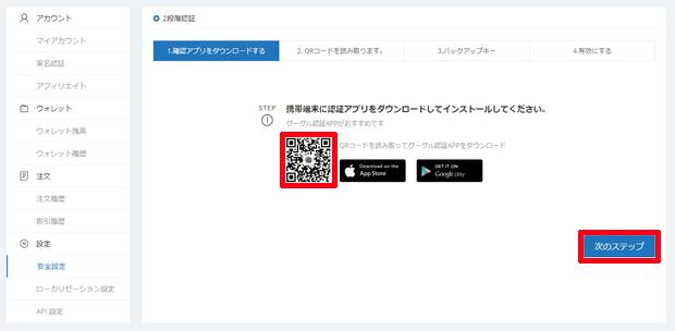 crossexchange.io_7