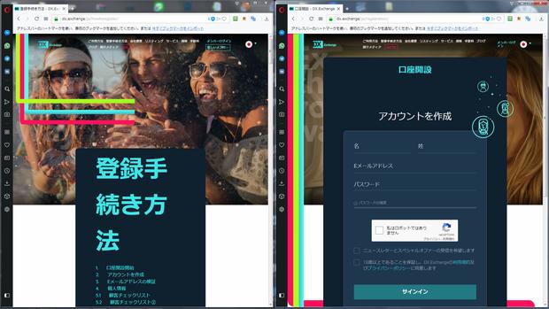 dx_exchange_10