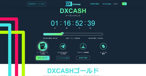 dx_exchange_11