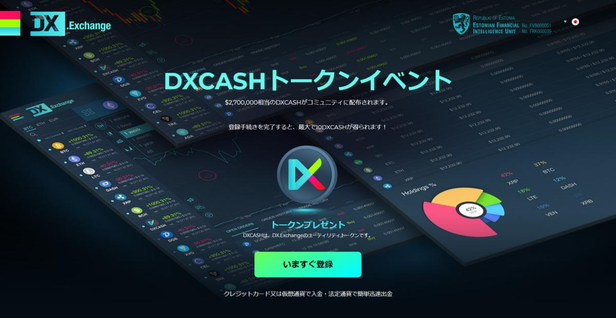 dx_exchange