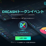 dx_exchange
