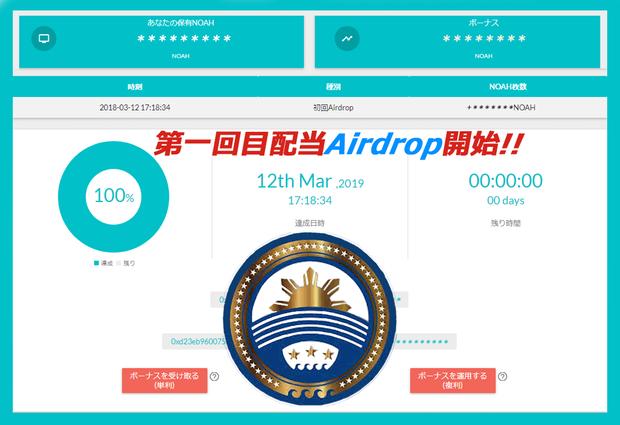 NoahCoin_AirDrop