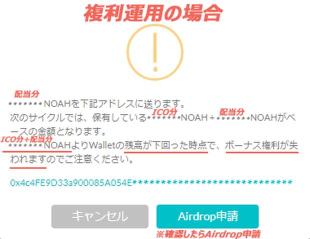 2019第一回配当noahcoin_1.co