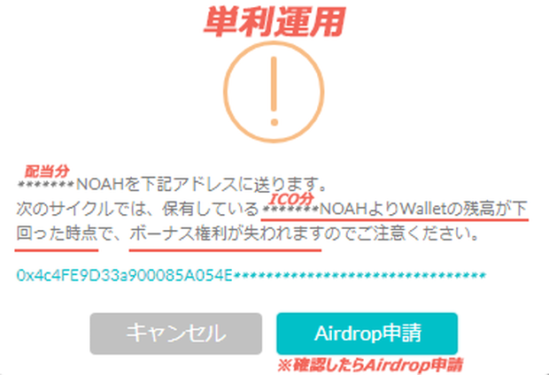 NoahCoin_Airdrop_tanri