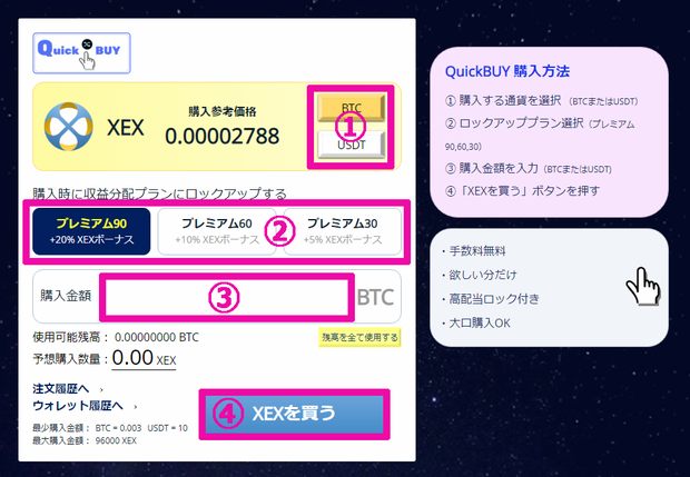 CrossExchange_3