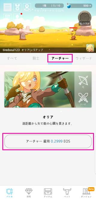 EOS_knights_11