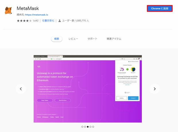 MetaMask01