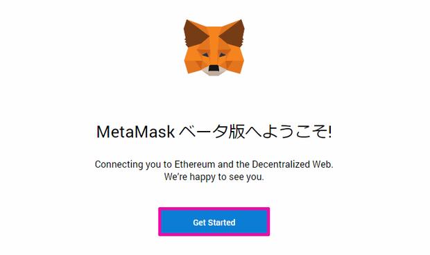 MetaMask_import_1