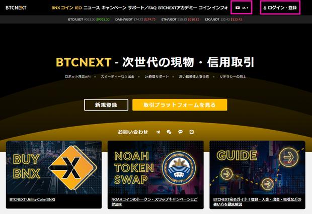BTCNext_New1