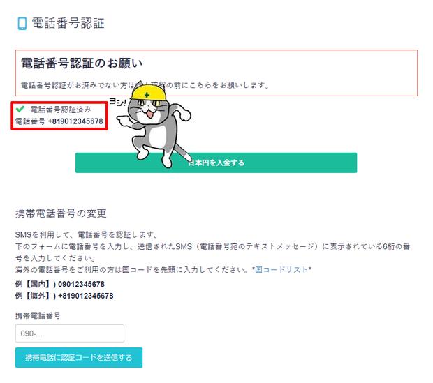 coincheck.com_11