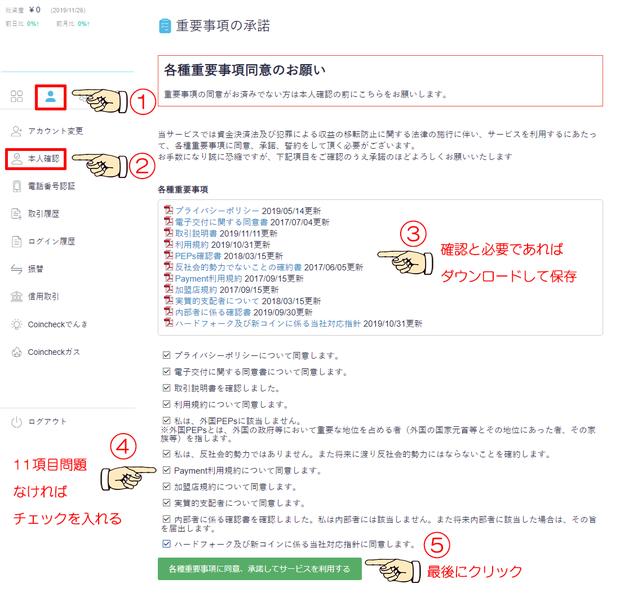 coincheck.com_14