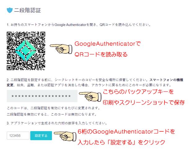 coincheck.com_19