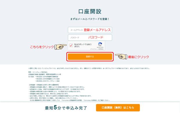 coincheck.com_2