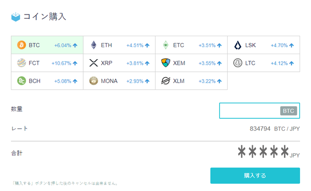 coincheck.com_sales