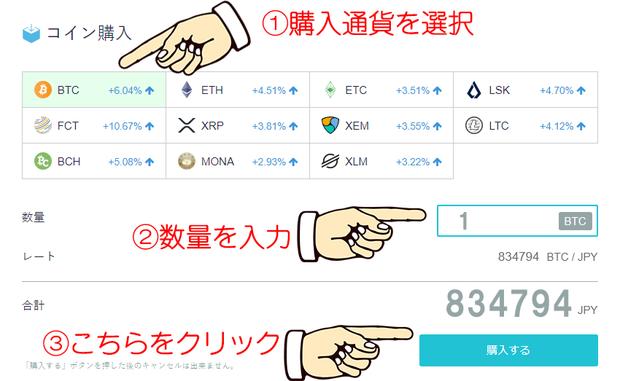 coincheck.com_22b