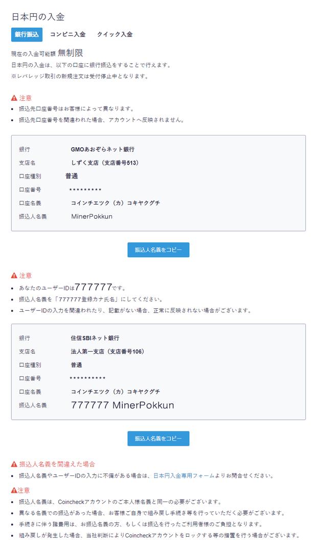 coincheck.com_33_Deposit_jpy3
