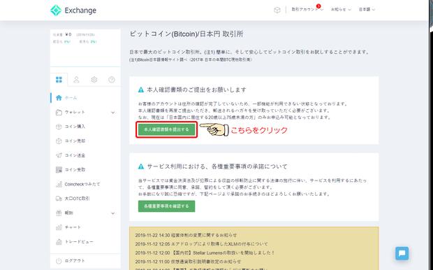 coincheck.com_6