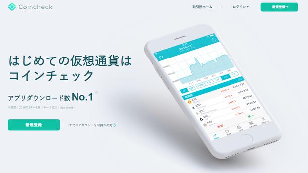 coincheck.com_top