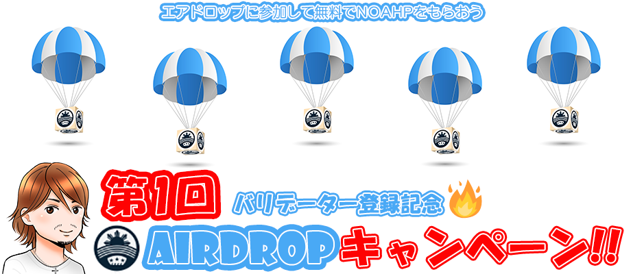 Airdrop_Vol5