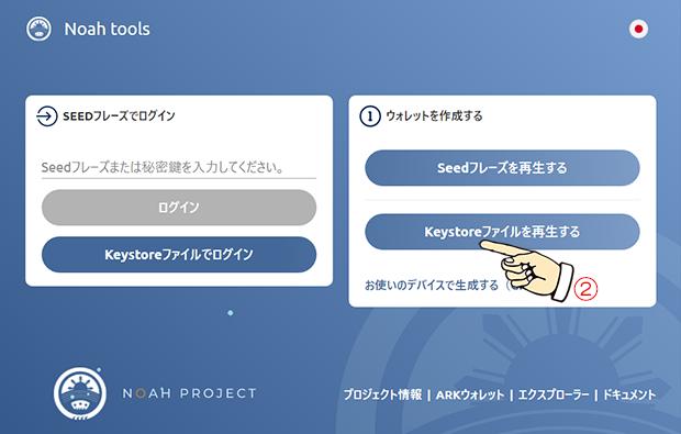 tools.noah_3_620px