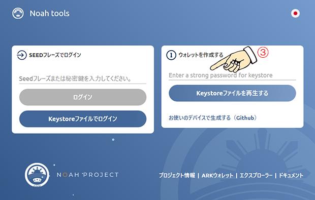tools.noah_4_620px