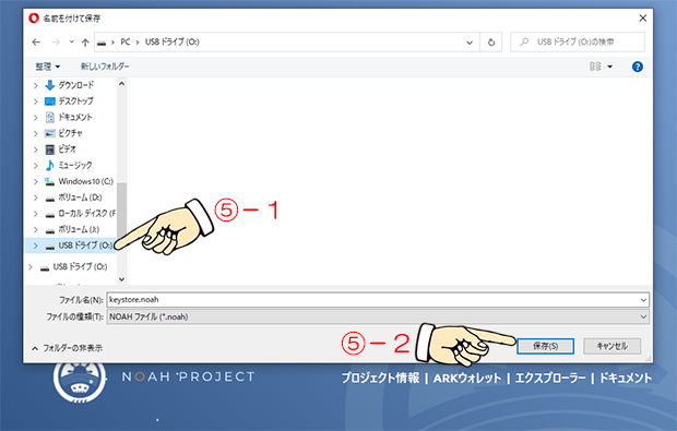 tools.noah_6_620px