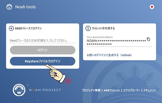 tools.noah_7_620px