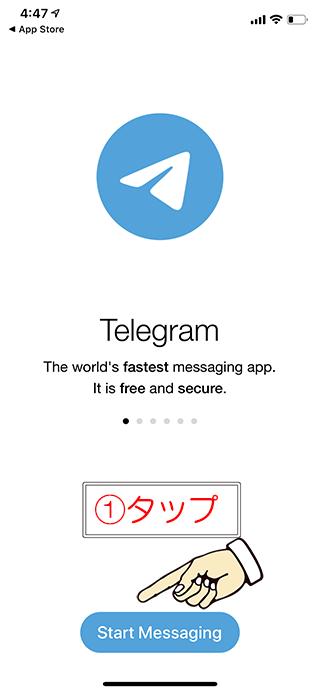 Telegram_install_1