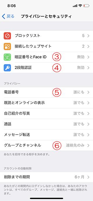 Telegram_install_10