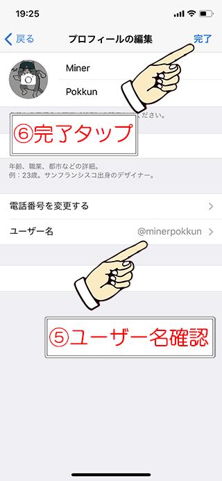 Telegram_userID_3